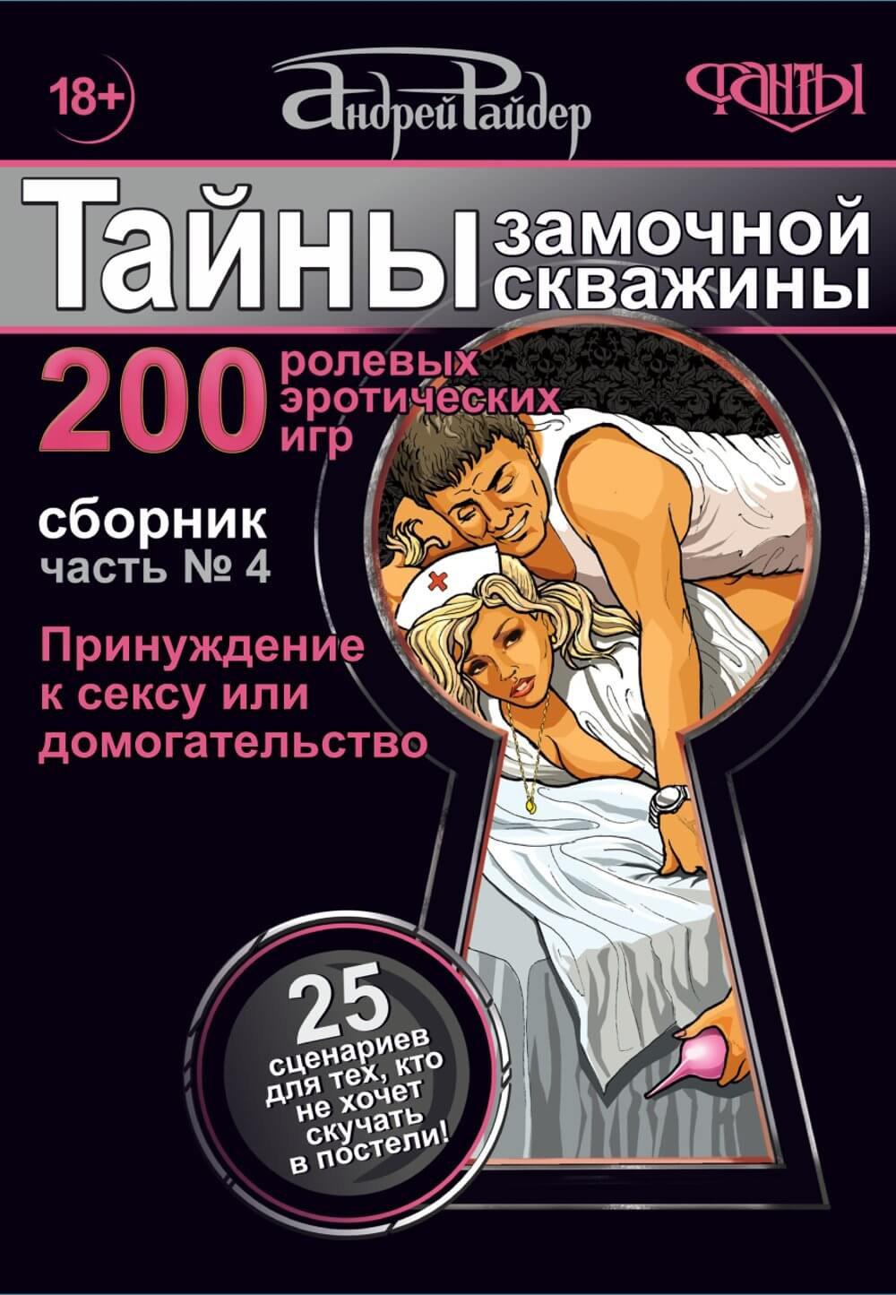 sbornik-knig-erotika-22