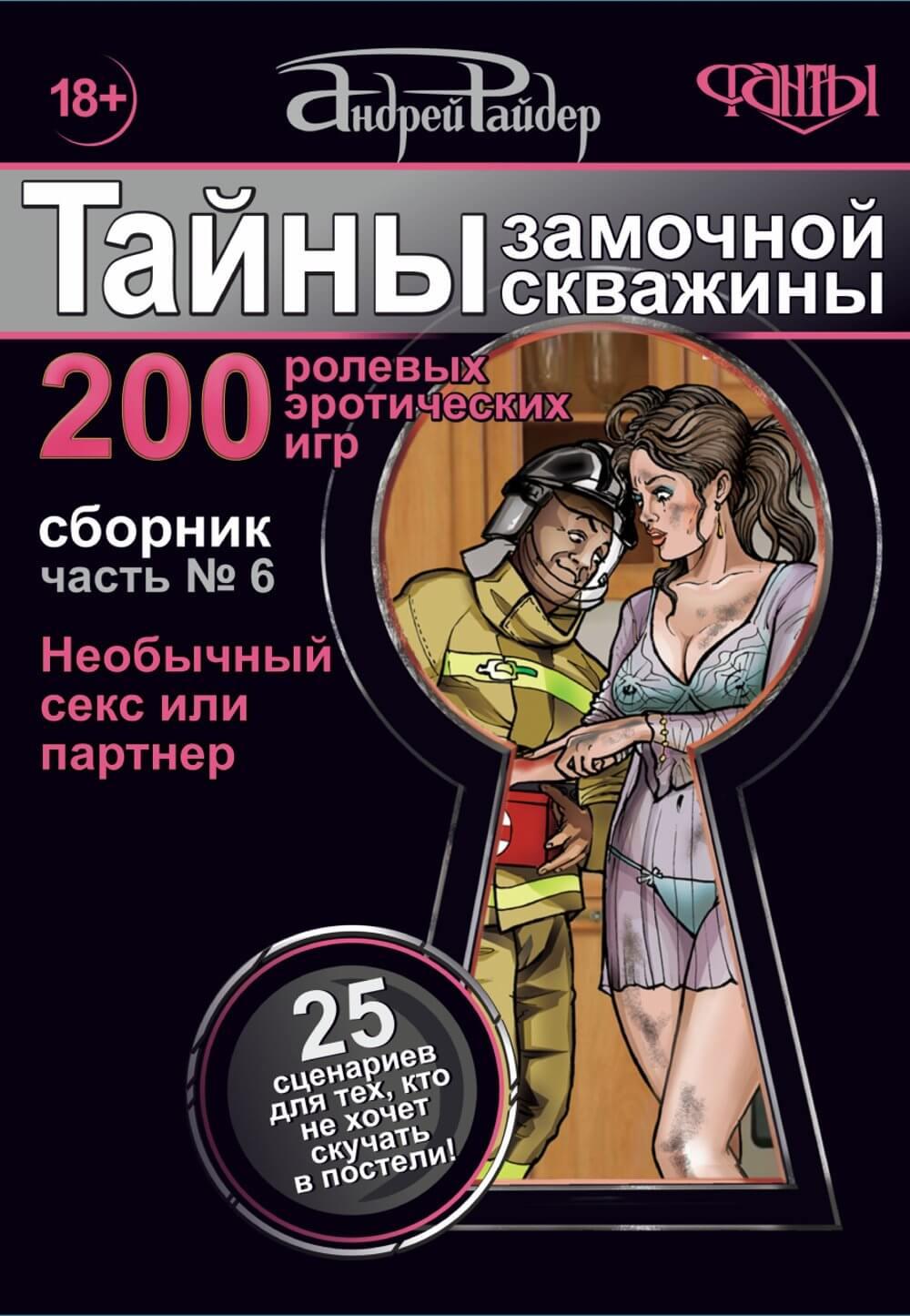 eroticheskie-rolevie-igri-stsenariy-krasnaya-shapochka-mozhno-li-udalit-otvisshiy-klitor