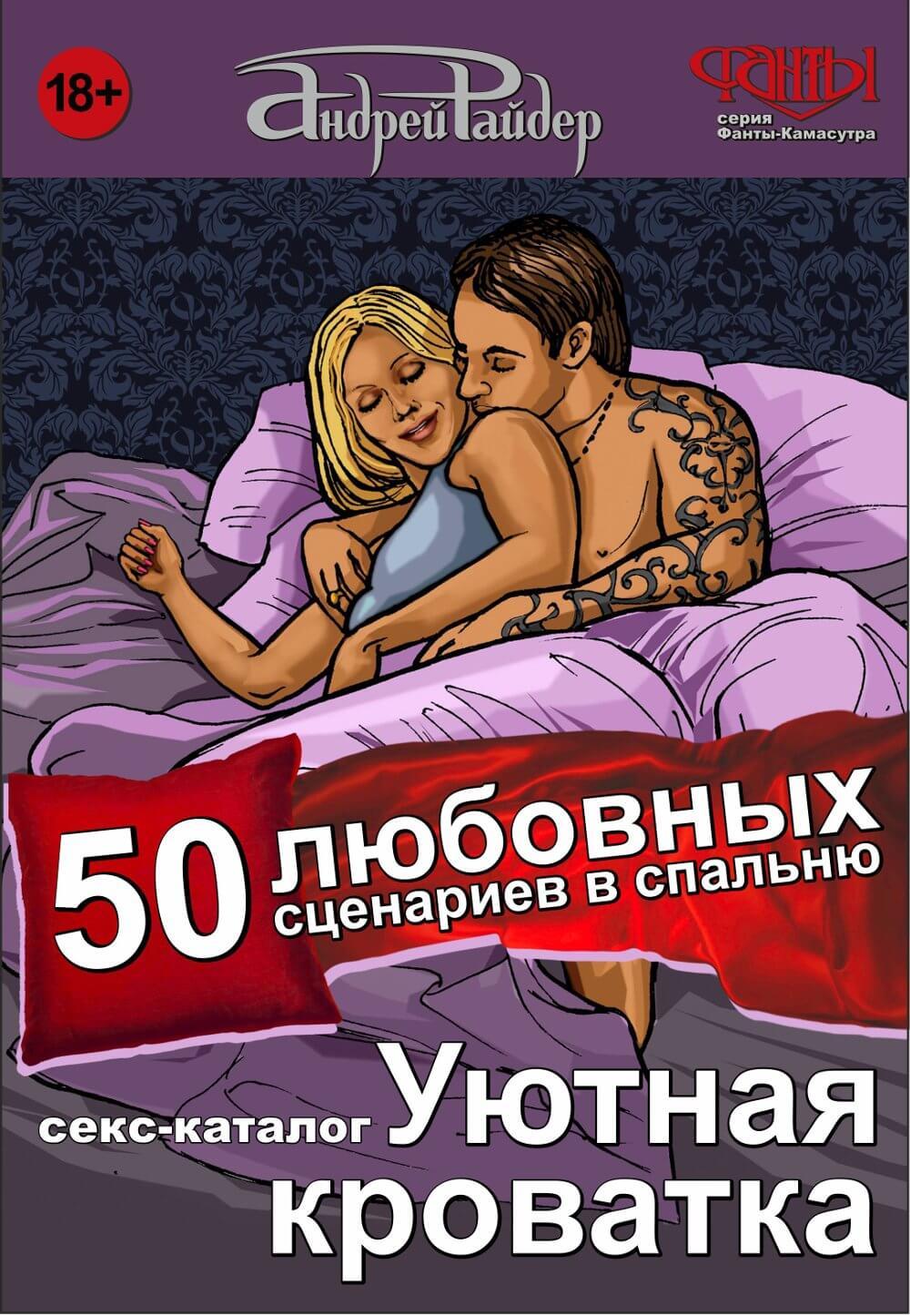 Каталог секса ру