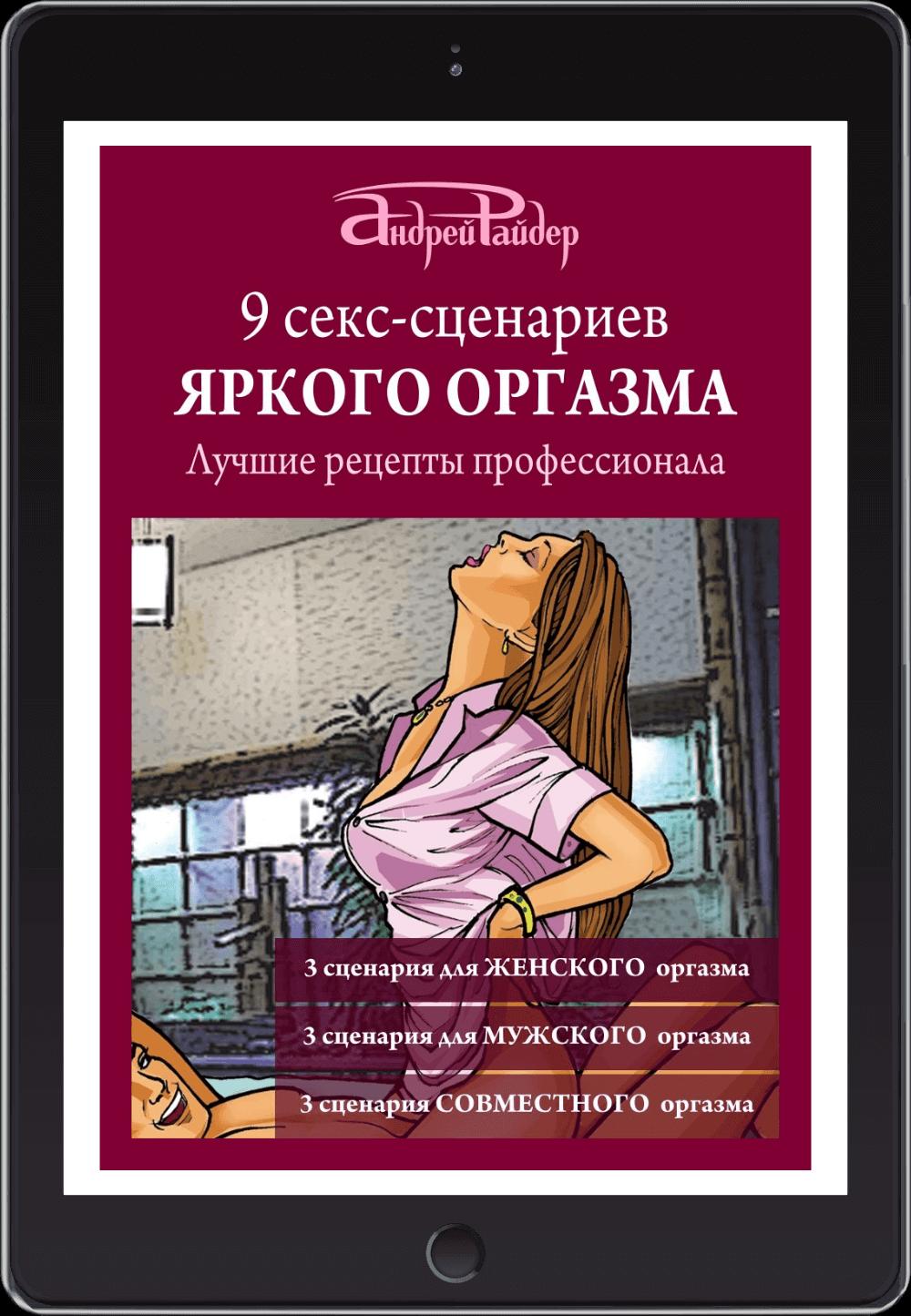 Женский Оргазм Скачать На Телефон